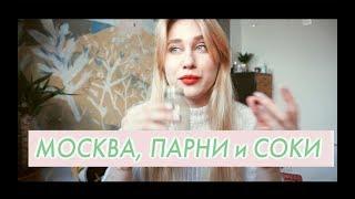 Переезд в Москву, Парни и Зеленые Соки