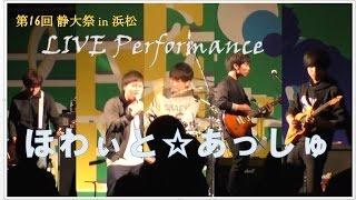ロックな5人_ほわぃと☆あっしゅLIVESTAGE_静大祭in浜松2015