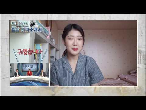 [면사뽀 170806] 한국관광공사 지원자의 모의 면접