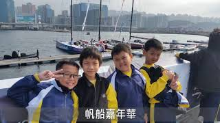 Publication Date: 2020-01-07 | Video Title: 西貢崇真天主教學校(小學部)STEM 校外活動