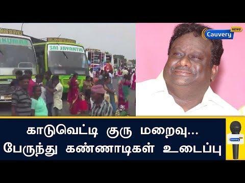 காடுவெட்டி குரு மறைவு... பேருந்து கண்ணாடிகள் உடைப்பு | Kaduvetti Guru Passes away | PMK