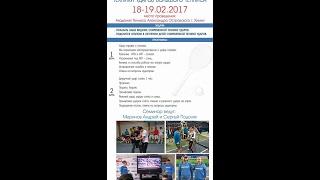 Семинар в Москве 18-19 февраля 2017 года.