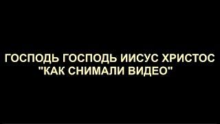 Господь Господь Иисус Христос - Как снимали видео. Павел Сатаненко. CMH. Господь. Jesus. Christ