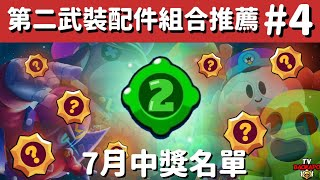 【荒野亂鬥】第二武裝配件該搭配哪個能力之星 Part 4!選這些來大大加分!Brawl Stars