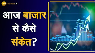 Bazaar Aaj Aur Kal: Know Action In Market Today \u0026 Make Strategy For Next Week | September 22, 2020
