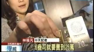 2011-3-26-【中天新聞】白銀投資避險夯,年報酬率近1倍