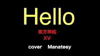 [cover]東方神起 Hello