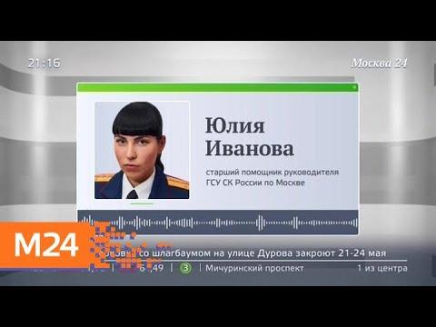 """""""Московский патруль"""": задержан"""