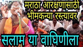 मराठा क्रांती मोर्चा, चक्काजाम आंदोलन, आशाताई वाघमारे, maratha arakshan geet, live marathi, andolan,