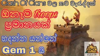 {Not Working} Train All troops For 1 Gem No Elixir - Clash of Clans BUGS