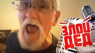 Злой Дед на русском и Голосовое Управление Телевизором Нецензурная лексика, только 18