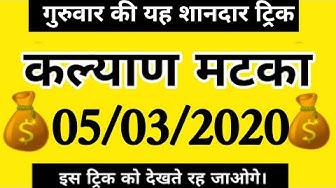 #KALYAN MATKA TODAY 5/03/2020 TRICK | SATTA MATKA TODAY Kalyan #05_03_2020 TRICK