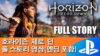 호라이즌 제로 던 풀 스토리 영상 (Horizon Story Full Story)