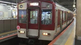 近鉄南大阪線・吉野線前面展望 臨時快速急行「さくら号」