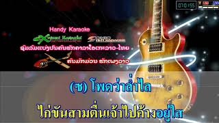 ແກ້ເມຍ แก้เมีย ເສບສົດ ຄາລາໂອເກະ karaoke HD