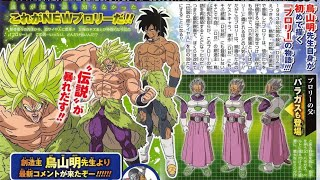 Paragus and Broly HQ scans for movie | Kefla for XV2 confirmed. Goku&Vegeta Base form for Dbfz!!
