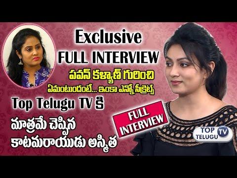 ఎన్నో సీక్రెట్స్ Actress Ashmita Karnani Full Interview | Straight Talk With Geetha | Top Telugu TV