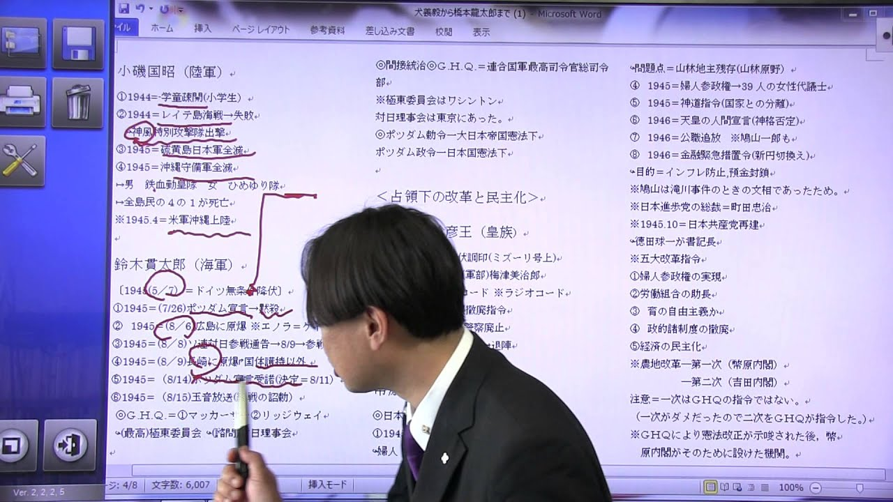 129② 小磯国昭内閣 鈴木貫太郎内閣 ポツダム宣言受諾 - YouTube