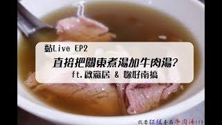 #黏Live EP2 直接把關東煮湯加牛肉湯?[08:15開始] ft.啟瀛居 妳好南搞