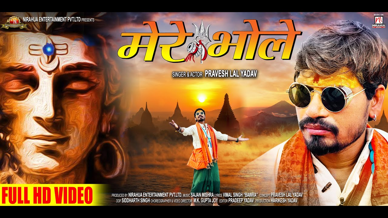 #Pravesh Lal Yadav | Mere Bhole | Full HD Song | मेरे भोले | Shiv Bhajan Song 2021