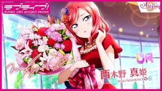 【スクスタ】UR獲得演出 西木野真姫「私の……誕生花だもの」