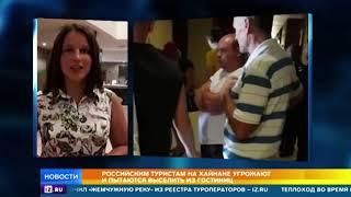 Застрявшие на Хайнане российские туристы остались без медицинской помощи
