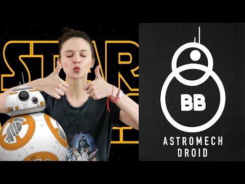 Дроид BB-8 и юный падаван Наташа