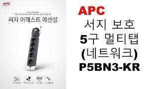 [QHD]APC에센셜 서지어레스트 5구 멀티탭 3M(네…