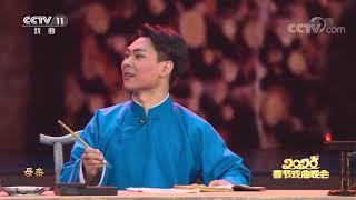 [2020春节戏曲晚会]婺剧《信仰的味道》 表演者:李烜宇 吴淑娟| CCTV戏曲