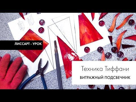 ЛИССАРТ ~ Витражный