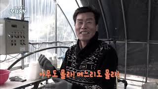[역전의 부자농부] 아이스플랜트?!
