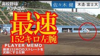 最速152キロ左腕!佐々木 健(富士大)の投球