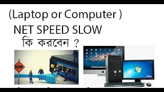 How to fast internet speed in computer bangla