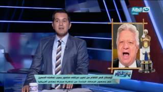 أوسكار قصر الكلام من نصيب مرتضى منصور بسبب تعاملة المهُين مع جمهور الزمالك