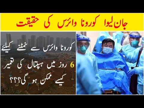 coronavirus in china in urdu