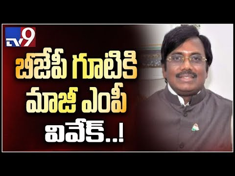 Ex TRS MP Vivek to join BJP tomorrow - TV9
