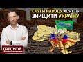 Портников: Слуги народу йшли в парламент, щоб Україна стала Росією