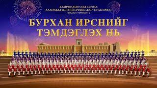 """Гоё магтан дуу """"Хаанчлалын сүлд дуулал: Хаанчлал дэлхий ертөнц дээр бууж ирлээ"""" Онцлох үзүүлбэр 2"""