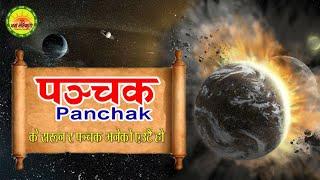 पंचकमा मानिस मरेमा ५ जनाको मृत्यु हुन्छ, के सत्य हो ? पञ्चक/धनिष्ठा पञ्चक/सरुन    What Is Panchak ?