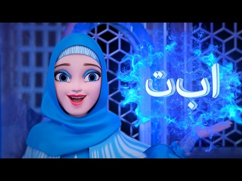 Arabic Alphabet with Princess Fatimah | Learn Arabic Letters