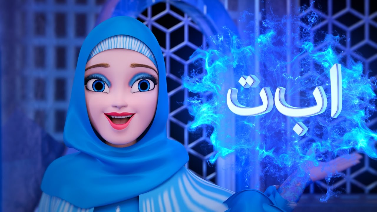 Arabic Alphabet With Princess Fatimah Learn Arabic