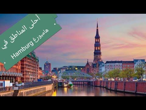 Sehenswürdigkeiten in Deutschland Hamburg  مناطق أثرية في هامبورغ