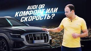 Audi Q8.  Машина для доктора - авто блог Сергея Рожнова.  Тест драйв Ауди по Москве