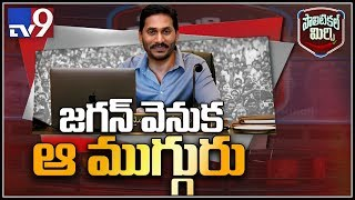 Political Mirchi : జగన్ లో పోరాటస్ఫూర్తిని నింపిన ఆ ముగ్గురు - TV9