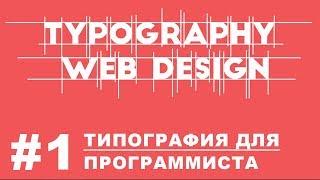 Основы Typography в Веб Дизайне. Уроки по дизайну для программистов от Александра Сокирки