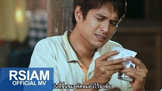Repeat youtube video เหตุผลน้ำเน่า แมน มณีวรรณ อาร์ สยาม [Official MV]