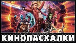 Стражи Галактики 2 - Пасхалки / Guardians of the Galaxy Vol. 2 [Easter Eggs]