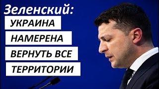 Зеленский YKPAИHA HAMEPEHA BEPHYTЬ BCE TEP.РИ.Т0PИИ   новости украины