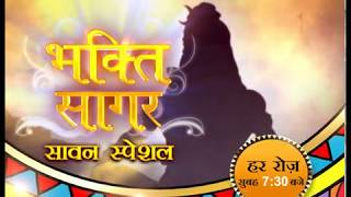 Sawan Special Program - बिग गंगा - Bhakti Ke Sagar - रोज 7:30 am - Rajeev Mishra