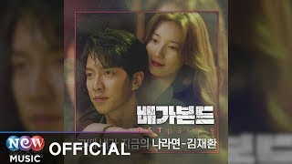 Download lagu [VAGABOND 배가본드 OST] KIM JAE HWAN (김재환) - If I was (그때 내가 지금의 나라면)